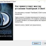 Как установить TeamSpeak 3 — помощь в установке