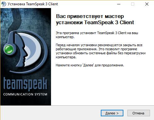 установка TeamSpeak