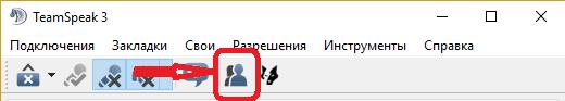контакты в TeamSpeak