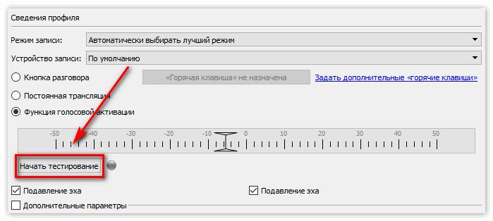 Тестирование звука в TeamSpeak 3