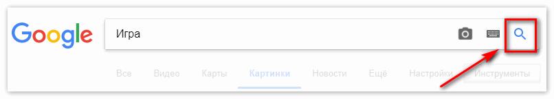 нажимайте на кнопку «Поиск»