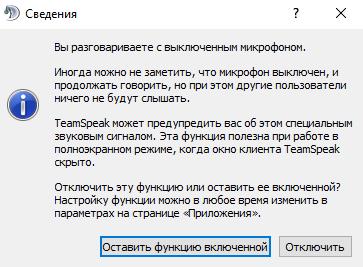 оповещения в TeamSpeak