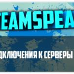 Ошибка подключения к серверу TeamSpeak 3