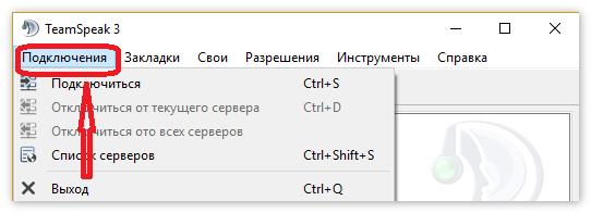 подключение в TeamSpeak