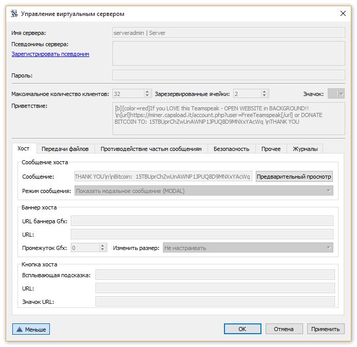 поменяйте название, измените пароль для входа, а также активируйте защиту от спама