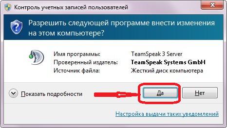 разрешить TeamSpeak