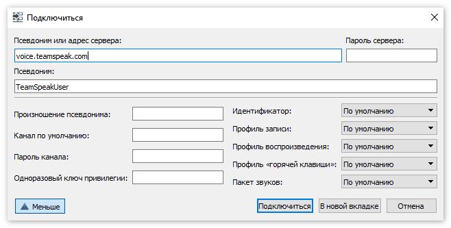сервер в TeamSpeak