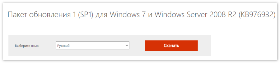 скачать сервиспак с сайта Microsoft