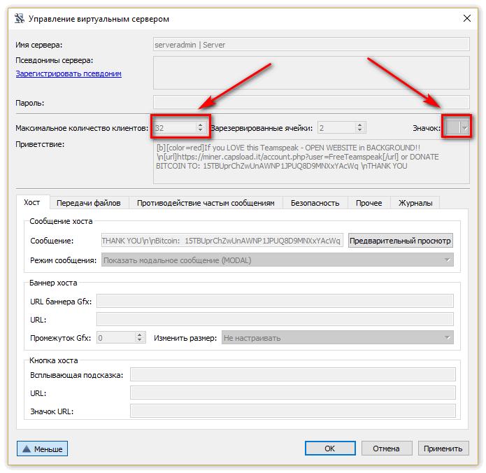 установить уникальную иконку и задать максимальное количество пользователей