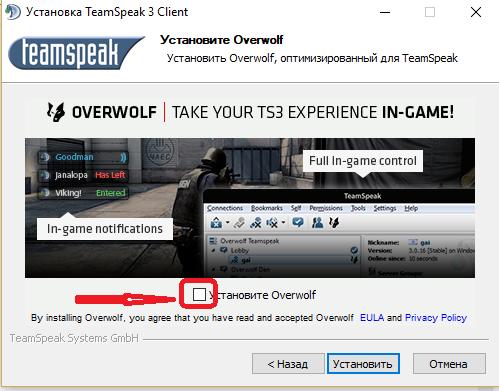 установка Owerwolf