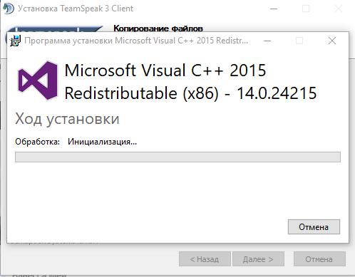 Microsoft visual C для TeamSpeak 3