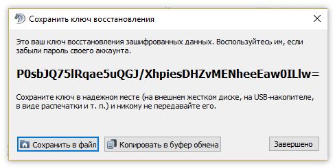 Утилита самостоятельно сгенерирует имя, выдав пароль и одноноразовый ключик доступа к серверу