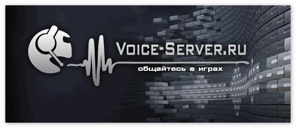 Аренда сервера для TeamSpeak