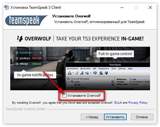 Установить Overwolf для TeamSpeak 3