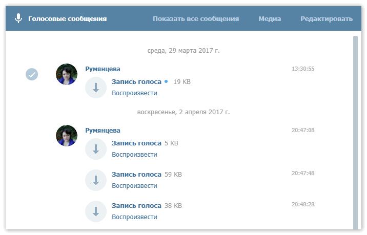 Голосовые сообщения в Телеграмме