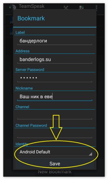 Сброс Андроида в ТС