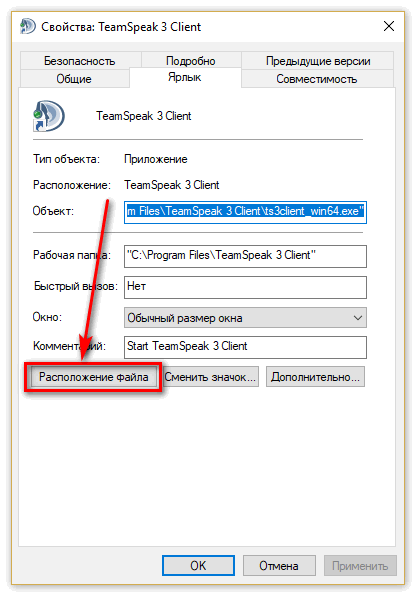 Кликаем по Расположению файла