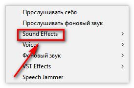 кликайте по «Sound Effect»