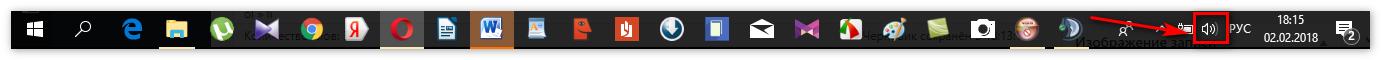 Кликайте правой клавишей мыши по значку динамика внизу панели
