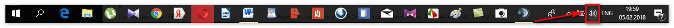 найдите в правом нижнем углу значок белого динамика, кликните правой кнопкой