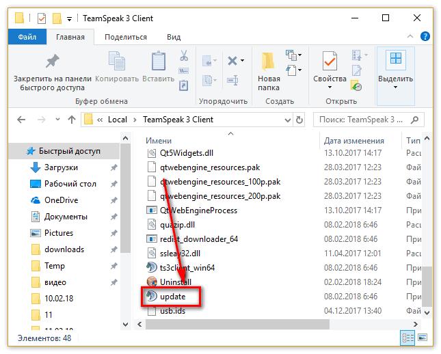 Gроверкf обновлений в TeamSpeak