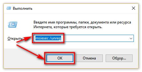 """Копируем и вставляем команду: """"msiexec /unreg"""" и нажимаем ОК"""