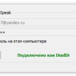 Как войти в аккаунт TeamSpeak