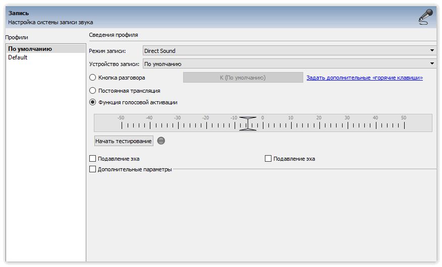 Настройка системы записи звукаа в ТС3