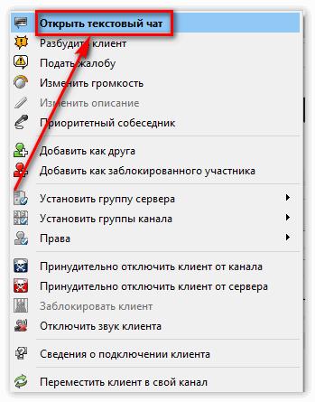 Нажать Открыть текстовой чат