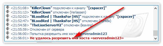 Не удалось разрешить имя хоста в ТС3
