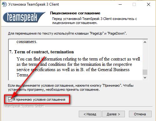 Условия соглашения TeamSpeak 3