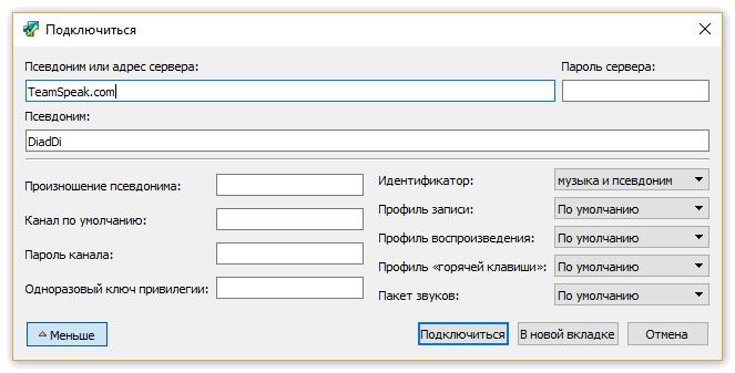 Подключение к серверу TS