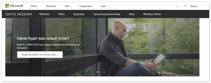Официального сайт Макрософт