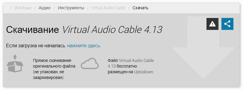 Посетите официальный сайт софта, установив Virtual Audio Cable самой последней версии.