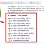 Тим Спик 3 скачать русскую версию через torrent