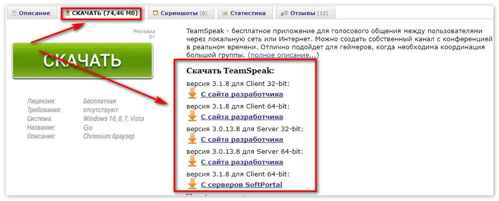 Посетите сайт, выбрав подходящую оперативную систему для утилиты