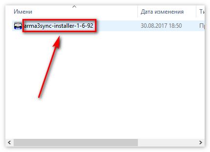 После архивации жмите на arma3sync-installer-***.exe