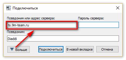 Появится окошко, где нужно ввести сверху: ts.9m-team.ru