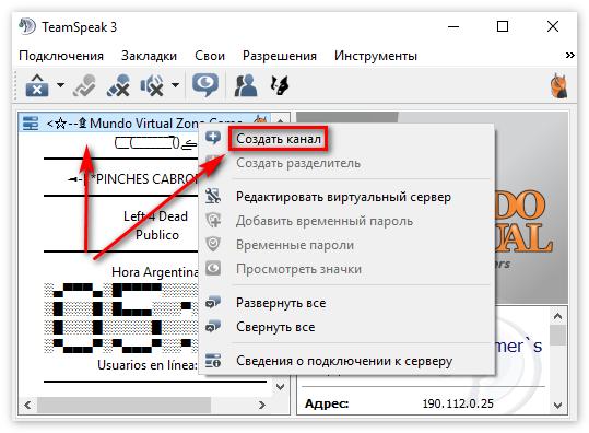 Правой клавишей мышки сверху найдите опцию Create Channel