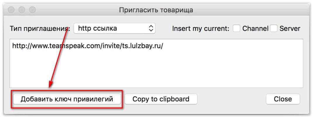 Пригласить товарища => добавить ключи привилегий.