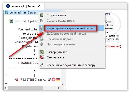Редактировать сервер в ТС3