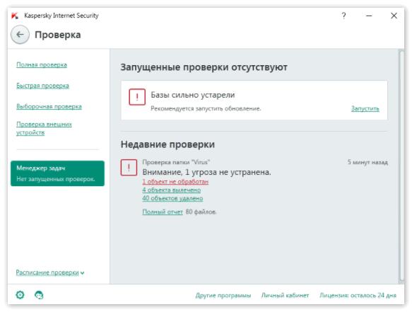 Проверка компьютера на вирусы чтобы заработал TeamSpeak