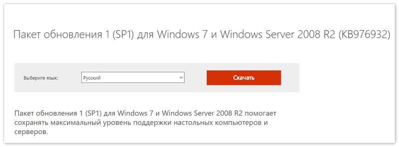 Пакет обновлений Майкрософт