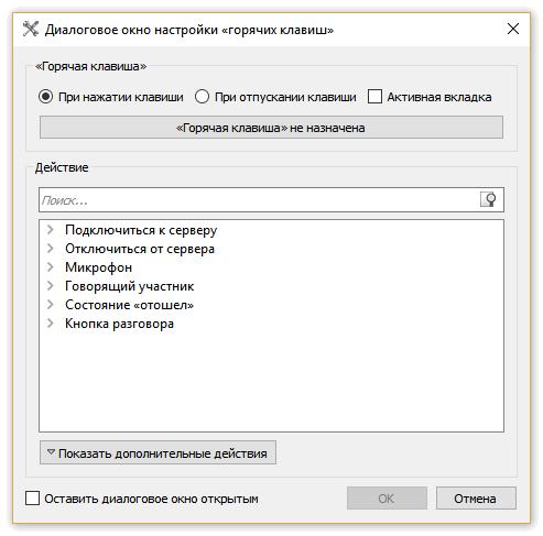 Снизу жмем Добавить, предварительно выбрав конкретную кнопочку. Автоматически активируется функция «Больше действий»