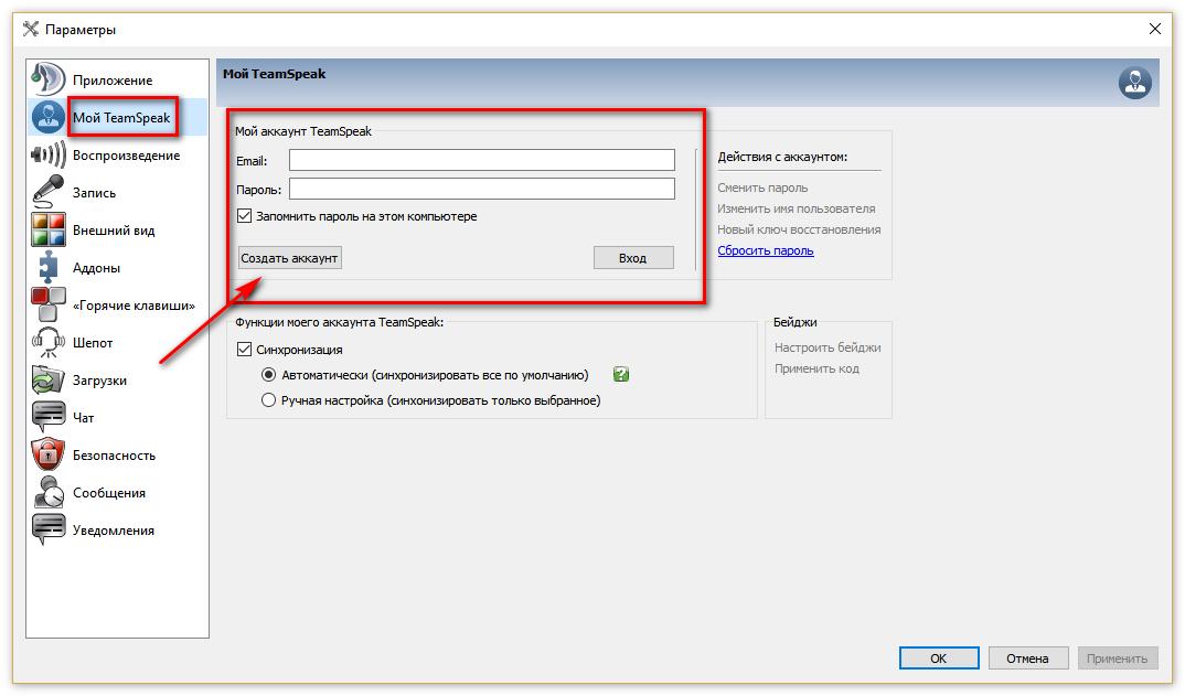 Создайте аккаунт в ТС3 при помощи email, имени и пароля.