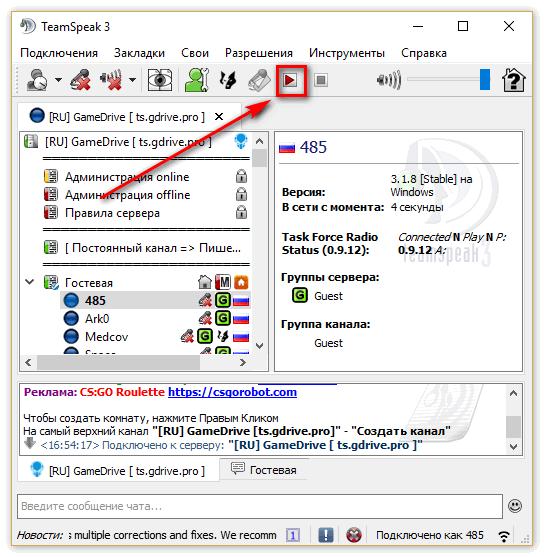 Кнопка записи в TeamSpeak 3