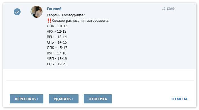 Удаление сообщений в Телеграмме