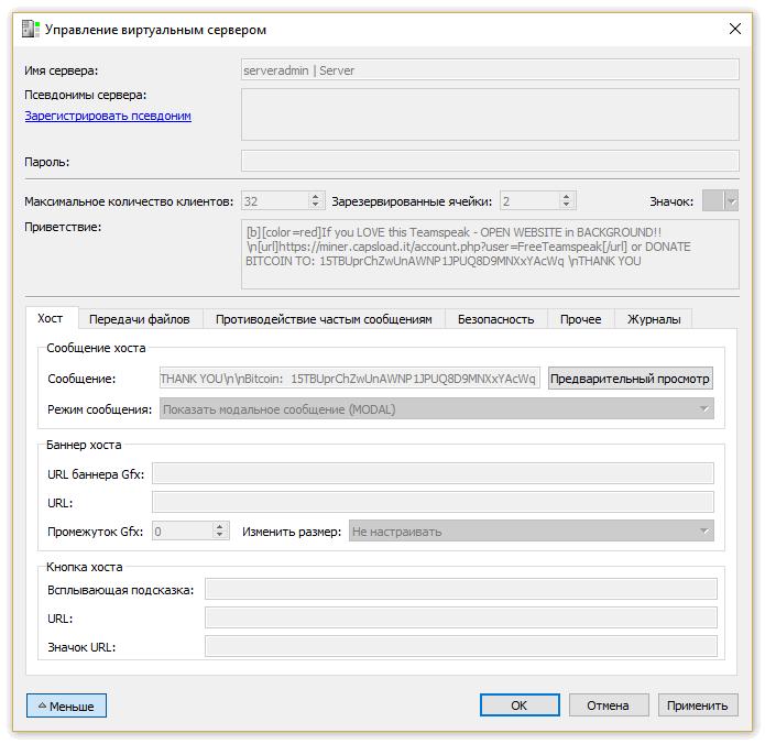 Управление виртуальным сервером в ТС3