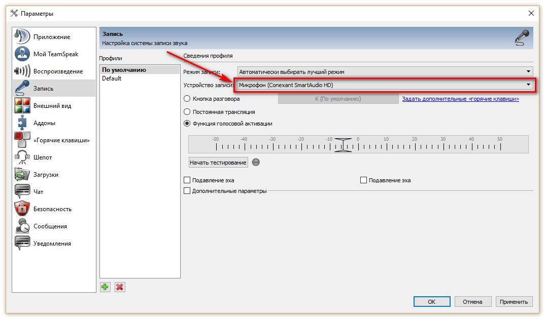 В качестве записывающего устройства кликайте графу «Микрофон»