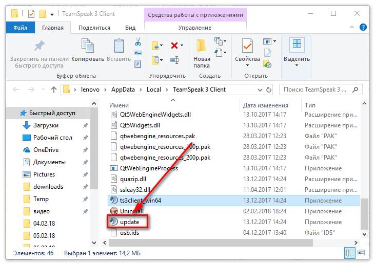 """Внизу списка найдите файл """"update"""" - кликнете на него, чтобы начать процесс обновления"""